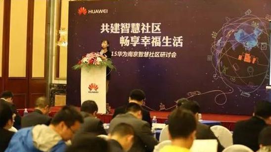 2015年11月7日,华为技术有限公司在南京举办智慧社区发展论坛,太川股份受邀参会,并与行业各界分享了智慧社区发展的商业模式及整体解决方案。 2015年5月华为倡议建立了H+智慧社区发展联盟,正式提出了打造便利、丰富、关爱、幸福的社区生活的愿景,致力于构筑智慧社区的平台和ICT系统标准,助力社区服务互联网化及弱电系统智能化的转型,推动智慧社区技术、服务、标准的良性发展,促进联盟生态圈内形成千亿级市场规模的增量,这一理念与太川海纳智慧社区联盟商业计划不谋而合。  华为企业网络业务部部长潘曙光致辞